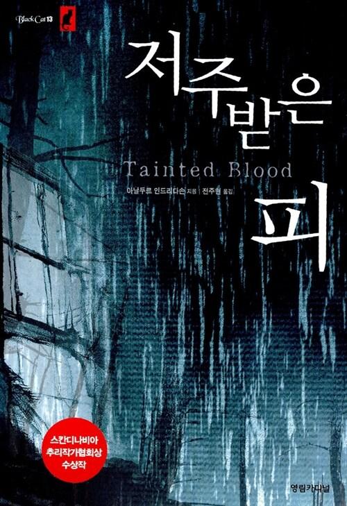 저주받은 피