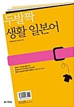 두발짝 생활 일본어 (교재 + 별책 + MP3 CD 1장)