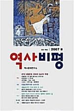 역사비평 78호