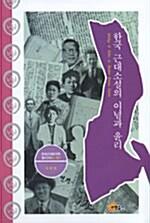 한국 근대소설의 이념과 윤리