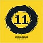 김건모 11집 - Style Album 11 : 허수아비
