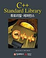 C++ Standard Library : 튜토리얼.레퍼런스
