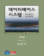 데이터베이스 시스템