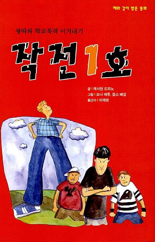 왕따와 학교폭력 이겨내기 작전 1호