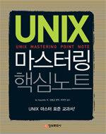 Unix 마스터링 핵심노트