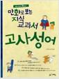 [중고] 만화로 보는 지식 교과서 고사성어