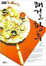 [중고] 쾌걸황후 2