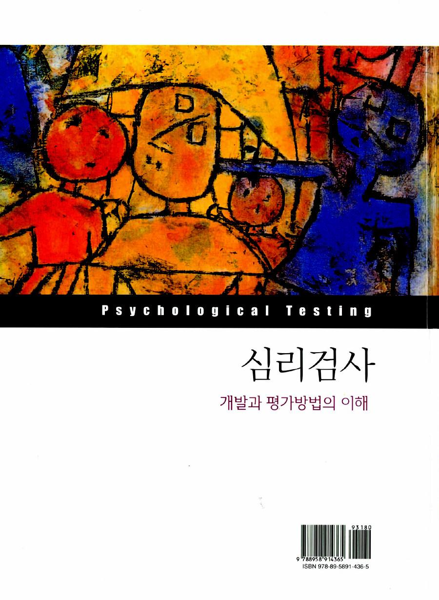 심리검사 : 개발과 평가방법의 이해 2판