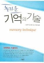 (놀라운)기억의 기술