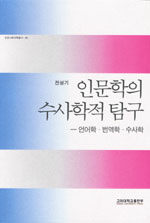 인문학의 수사학적 탐구 : 언어학ㆍ번역학ㆍ수사학