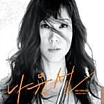 나윤선 5집 - Memory Lane [CD+DVD]