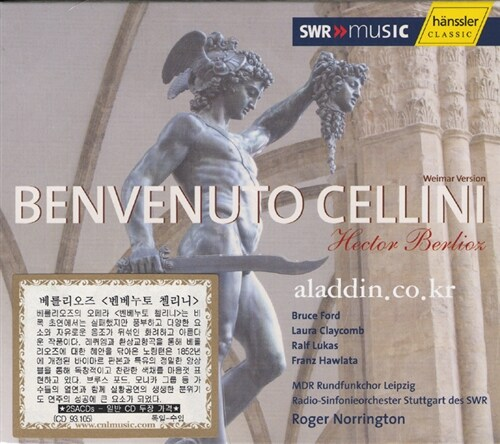 [수입] 베를리오즈 : 벤베누토 첼리니