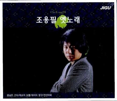 조용필 - 옛노래 [2CD]
