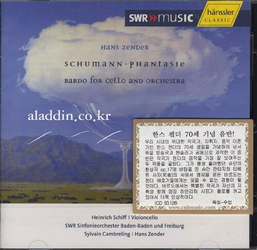 [수입] 한스 젠더 : 대형 오케스트라를 위한 슈만-판타지, 첼로와 오케스트라를 위한 바르도