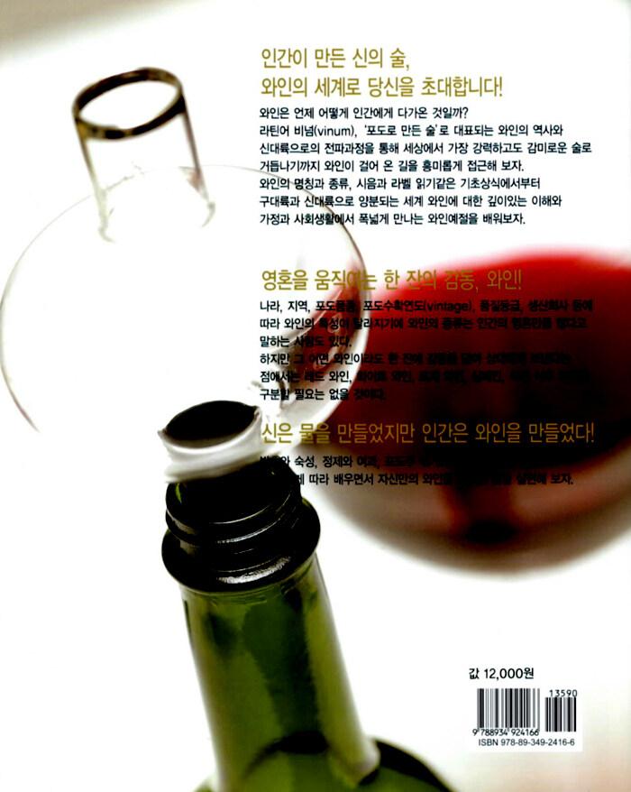 (와인 만드는 교수,)박원목의 와인 강의