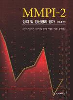 MMPI-2 : 성격 및 정신병리평가