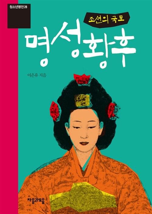 조선의 국모 명성황후