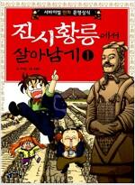 진시황릉에서 살아남기 세트 - 전2권