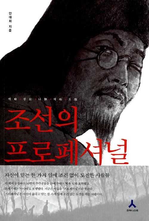 조선의 프로페셔널 : 자신이 믿는 한 가지 일에 조건 없이 도전한 사람들