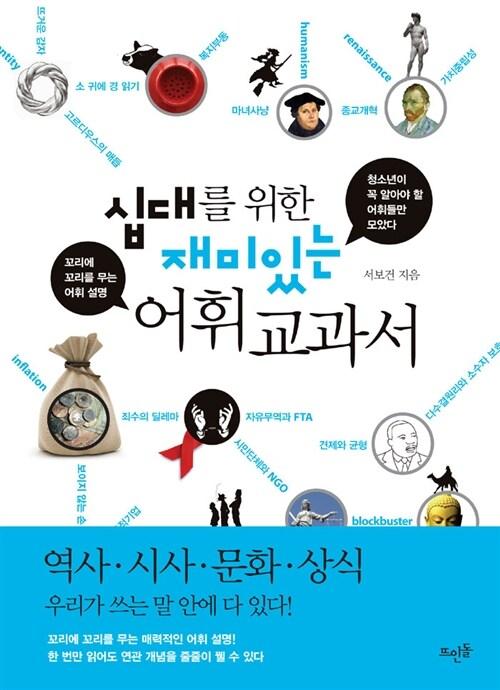 십대를 위한 재미있는 어휘 교과서 1