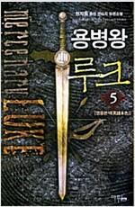 [중고] 용병왕 루크 5