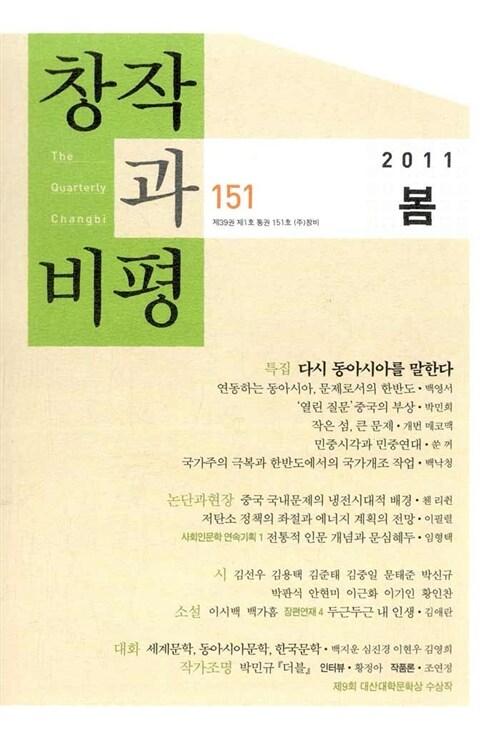 창작과 비평 151호 - 2011.봄