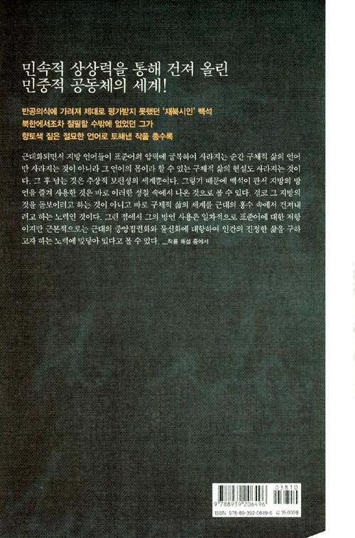 백석전집 개정증보판(3판)
