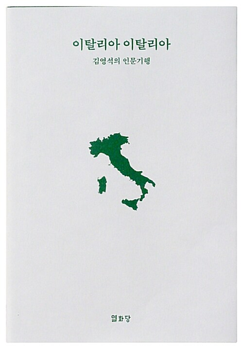 이탈리아 이탈리아