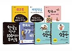 한국사 꾸러미 세트 - 전7권