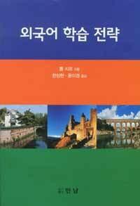 외국어 학습 전략