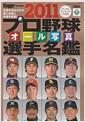 プロ野球オ-ル寫眞選手名鑑 2011(單行本)