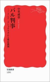 パル判事 : インド・ナショナリズムと東京裁判