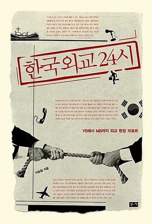한국 외교 24시
