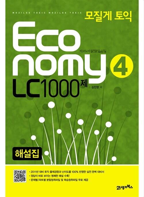 모질게 토익 Economy LC 1000제 4 해설집 (문제집 별매)