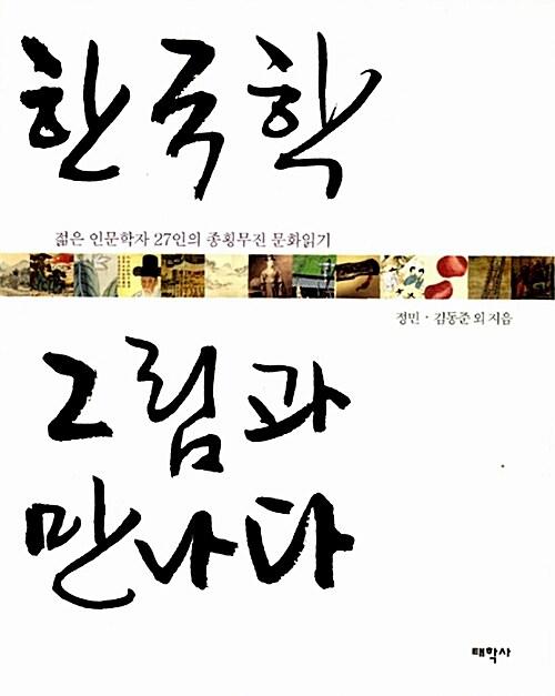 한국학 그림과 만나다
