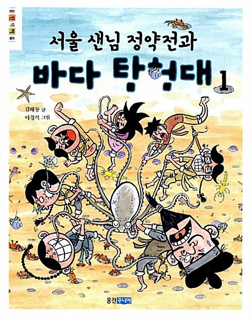 서울 샌님 정약전과 바다 탐험대 1