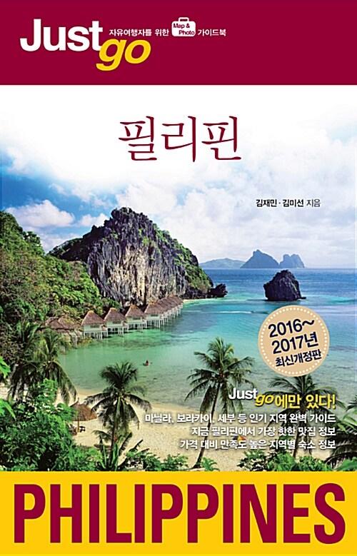 저스트 고 필리핀 (2016~2017년 최신개정판)