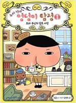 추리 천재 엉덩이 탐정 1