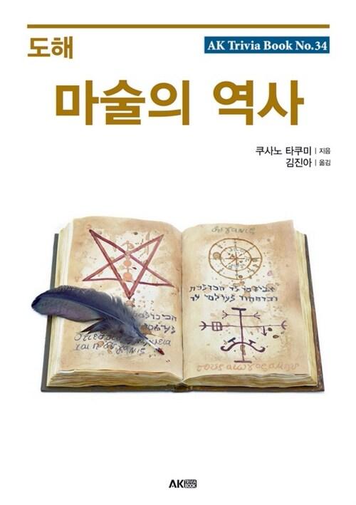 도해 마술의 역사