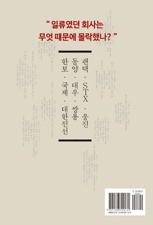 한국의 사라진 대기업 제2판