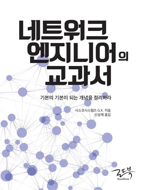 네트워크 엔지니어의 교과서