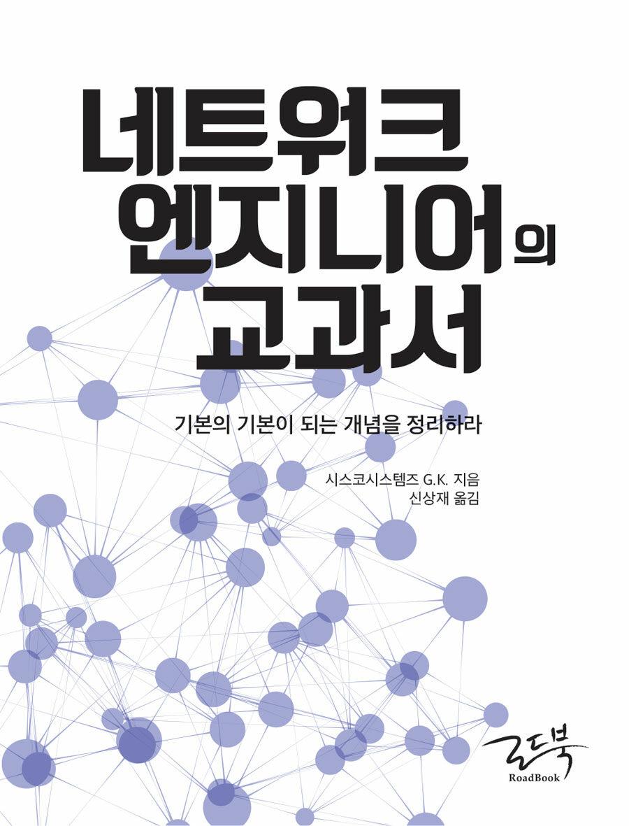 네트워크 엔지니어의 교과서 : 기본의 기본이 되는 개념을 정리하라