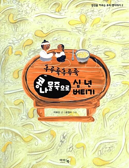 후루룩후루룩 콩나물죽으로 십 년 버티기