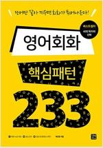 [중고] 영어 회화 핵심패턴 233 (본책 + 예문 듣기 MP3 파일 무료 다운로드 + 음성 강의 무료 다..