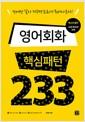 영어 회화 핵심패턴 233 (본책 + 예문 듣기 MP3 파일 무료 다운로드 + 음성 강의 무료 다운로드 ..