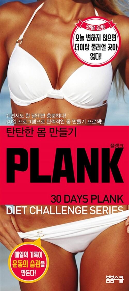 플랭크 PLANK (스프링)