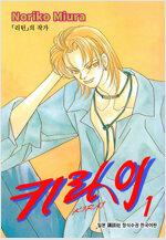 [고화질세트] 키라이 (총10권/완결)
