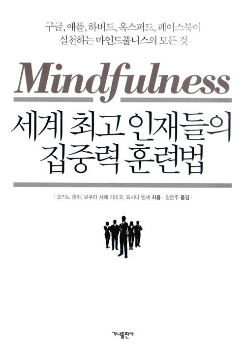 세계 최고 인재들의 집중력 훈련법 : mindfulness