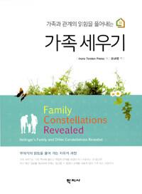 (가족과 관계의 얽힘을 풀어내는) 가족 세우기