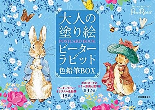 大人の塗り繪POSTCARD BOOK ピ-タ-ラビット色鉛筆BOX (單行本)